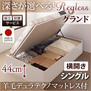 【組立設置費込】収納ベッド シングル・グランド【横開き】【Regless】【羊毛デュラテクノマットレス付】ダークブラウン 国産跳ね上げ収納ベッド【Regless】リグレスの詳細を見る