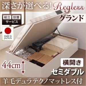 【組立設置費込】収納ベッド セミダブル・グランド【横開き】【Regless】【羊毛デュラテクノマットレス付】ナチュラル 国産跳ね上げ収納ベッド【Regless】リグレスの詳細を見る