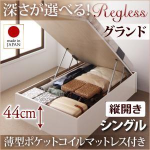収納ベッド シングル・グランド【縦開き】【Regless】【薄型ポケットコイルマットレス付】ホワイト 国産跳ね上げ収納ベッド【Regless】リグレスの詳細を見る