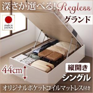 収納ベッド シングル・グランド【縦開き】【Regless】【オリジナルポケットコイルマットレス付】ホワイト 国産跳ね上げ収納ベッド【Regless】リグレスの詳細を見る
