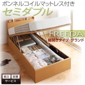 【組立設置費込】収納ベッド セミダブル・グランド【縦開き】【Freeda】【ボンネルコイルマットレス付】ダークブラウン 国産跳ね上げ収納ベッド【Freeda】フリーダの詳細を見る