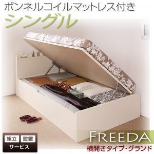 【組立設置費込】収納ベッド シングル・グランド【横開き】【Freeda】【ボンネルコイルマットレス付】ホワイト 国産跳ね上げ収納ベッド【Freeda】フリーダの詳細を見る