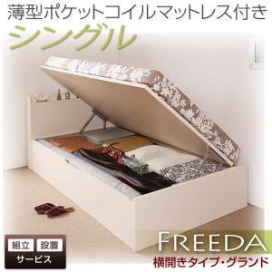 【組立設置費込】収納ベッド シングル・グランド【横開き】【Freeda】【薄型ポケットコイルマットレス付】ナチュラル 国産跳ね上げ収納ベッド【Freeda】フリーダ - 拡大画像