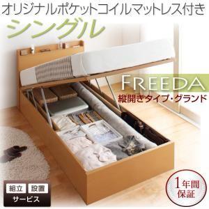 【組立設置費込】収納ベッド シングル・グランド【縦開き】【Freeda】【オリジナルポケットコイルマットレス付】ナチュラル 国産跳ね上げ収納ベッド【Freeda】フリーダの詳細を見る