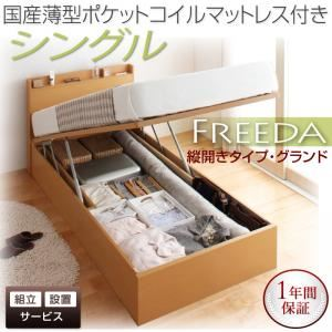 【組立設置費込】収納ベッド シングル・グランド【縦開き】【Freeda】【国産薄型ポケットコイルマットレス付】ホワイト 国産跳ね上げ収納ベッド【Freeda】フリーダの詳細を見る
