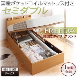 【組立設置費込】収納ベッド セミダブル・グランド【縦開き】【Freeda】【国産ポケットコイルマットレス付】ナチュラル 国産跳ね上げ収納ベッド【Freeda】フリーダの詳細を見る