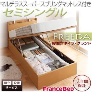 【組立設置費込】収納ベッド セミシングル・グランド【縦開き】【Freeda】【マルチラススーパースプリングマットレス】ダークブラウン 国産跳ね上げ収納ベッド【Freeda】フリーダの詳細を見る