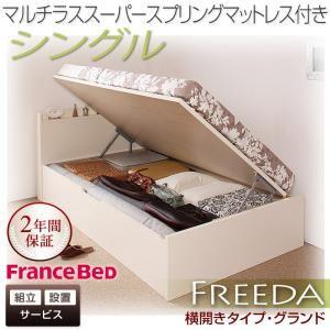 【組立設置】収納ベッド シングル・グランド【横開き】【Freeda】【マルチラススーパースプリングマットレス付】ホワイト 国産跳ね上げ収納ベッド【Freeda】フリーダ