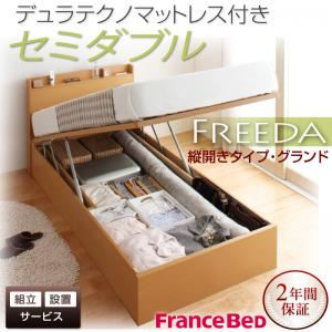 【組立設置】収納ベッド セミダブル・グランド【縦開き】【Freeda】【デュラテクノマットレス付】ダークブラウン 国産跳ね上げ収納ベッド【Freeda】フリーダ