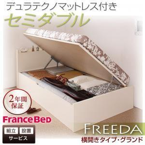 【組立設置】収納ベッド セミダブル・グランド【横開き】【Freeda】【デュラテクノマットレス付】ナチュラル 国産跳ね上げ収納ベッド【Freeda】フリーダ