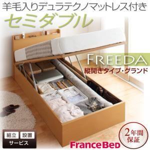 【組立設置】収納ベッド セミダブル・グランド【縦開き】【Freeda】【羊毛デュラテクノマットレス付】ダークブラウン 国産跳ね上げ収納ベッド【Freeda】フリーダ