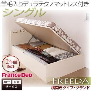 【組立設置】収納ベッド シングル・グランド【横開き】【Freeda】【羊毛デュラテクノマットレス付】ホワイト 国産跳ね上げ収納ベッド【Freeda】フリーダ