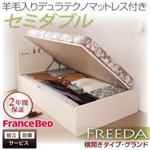 【組立設置費込】収納ベッド セミダブル・グランド【横開き】【Freeda】【羊毛デュラテクノマットレス付】ホワイト 国産跳ね上げ収納ベッド【Freeda】フリーダの詳細を見る