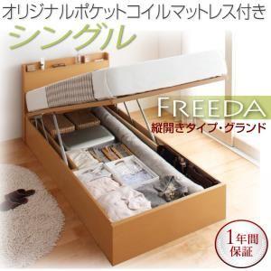 収納ベッド シングル・グランド【縦開き】【Freeda】【オリジナルポケットコイルマットレス付】ホワイト 国産跳ね上げ収納ベッド【Freeda】フリーダの詳細を見る