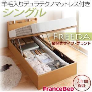 収納ベッド シングル・グランド【縦開き】【Freeda】【羊毛デュラテクノマットレス付】ホワイト 国産跳ね上げ収納ベッド【Freeda】フリーダの詳細を見る