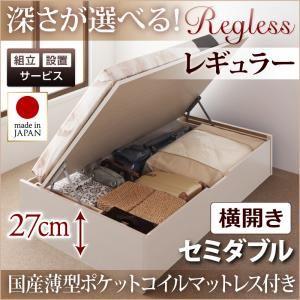 【組立設置費込】収納ベッド セミダブル・レギュラー【横開き】【Regless】【国産薄型ポケットコイルマットレス付】ホワイト 国産跳ね上げ収納ベッド【Regless】リグレスの詳細を見る