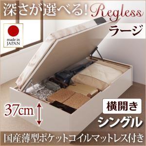 収納ベッド シングル・ラージ【横開き】【Regless】【国産薄型ポケットコイルマットレス付】ホワイト 国産跳ね上げ収納ベッド【Regless】リグレスの詳細を見る