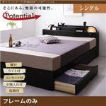 収納ベッド シングル【Potential】【フレームのみ】ブラック 棚・ライト・コンセント付き多機能収納ベッド【Potential】ポテンシャル