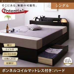 収納ベッド シングル【Potential】【ボンネルコイルマットレス:ハード付き】ブラック 棚・ライト・コンセント付き多機能収納ベッド【Potential】ポテンシャル - 拡大画像