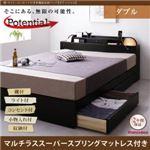 収納ベッド ダブル【Potential】【マルチラススーパースプリングマットレス付き】ブラック 棚・ライト・コンセント付き多機能収納ベッド【Potential】ポテンシャル