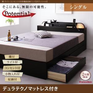 収納ベッド シングル【Potential】【デュラテクノマットレス付き】ブラック 棚・ライト・コンセント付き多機能収納ベッド【Potential】ポテンシャル - 拡大画像