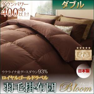 【単品】掛け布団 ダブル ブラウン 日本製ウクライナ産グースダウン93% ロイヤルゴールドラベル羽毛掛布団 Bloom ブルーム