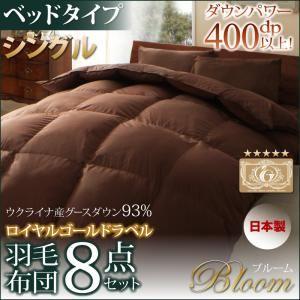 布団8点セット シングル【Bloom】ブラック ベッドタイプ 日本製ウクライナ産グースダウン93% ロイヤルゴールドラベル羽毛布団8点セット 【Bloom】ブルームの詳細を見る