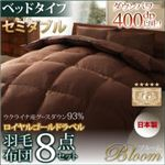 布団8点セット セミダブル【Bloom】アイボリー【ベッドタイプ】日本製ウクライナ産グースダウン93% ロイヤルゴールドラベル羽毛布団8点セット【Bloom】ブルーム
