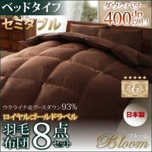 布団8点セット セミダブル【Bloom】ブラウン ベッドタイプ 日本製ウクライナ産グースダウン93% ロイヤルゴールドラベル羽毛布団8点セット 【Bloom】ブルームの詳細を見る