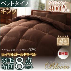 布団8点セット キング【Bloom】ブラウン ベッドタイプ 日本製ウクライナ産グースダウン93% ロイヤルゴールドラベル羽毛布団8点セット 【Bloom】ブルームの詳細を見る