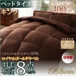 布団8点セット キングサイズ【ベッドタイプ】ブラウン 日本製ウクライナ産グースダウン93% ロイヤルゴールドラベル羽毛布団セット Bloom ブルーム