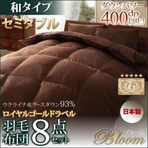布団8点セット セミダブル【Bloom】ブラウン 和タイプ 日本製ウクライナ産グースダウン93% ロイヤルゴールドラベル羽毛布団8点セット 【Bloom】ブルームの詳細を見る