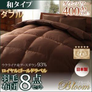 布団8点セット ダブル【Bloom】ブラウン 和タイプ 日本製ウクライナ産グースダウン93% ロイヤルゴールドラベル羽毛布団8点セット 【Bloom】ブルームの詳細を見る