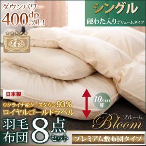 布団8点セット シングル【Bloom】アイボリー ボリュームタイプ 日本製ウクライナ産グースダウン93% ロイヤルゴールドラベル羽毛布団8点セット 【Bloom】ブルームの詳細を見る