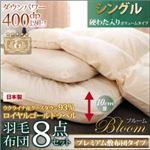 布団8点セット シングル【Bloom】ブラウン ボリュームタイプ 日本製ウクライナ産グースダウン93% ロイヤルゴールドラベル羽毛布団8点セット 【Bloom】ブルーム