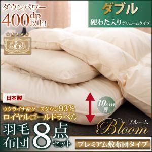 布団8点セット ダブル【Bloom】アイボリー ボリュームタイプ 日本製ウクライナ産グースダウン93% ロイヤルゴールドラベル羽毛布団8点セット 【Bloom】ブルームの詳細を見る