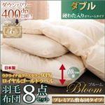 布団8点セット ダブル【Bloom】アイボリー ボリュームタイプ 日本製ウクライナ産グースダウン93% ロイヤルゴールドラベル羽毛布団8点セット 【Bloom】ブルーム