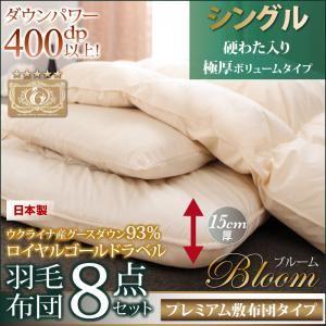 布団8点セット シングル【Bloom】ブラック 極厚ボリュームタイプ 日本製ウクライナ産グースダウン93% ロイヤルゴールドラベル羽毛布団8点セット 【Bloom】ブルームの詳細を見る