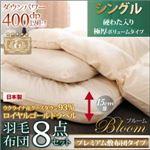 布団8点セット シングル【Bloom】ブラック 極厚ボリュームタイプ 日本製ウクライナ産グースダウン93% ロイヤルゴールドラベル羽毛布団8点セット 【Bloom】ブルーム