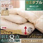 布団8点セット セミダブル【Bloom】ブラック 極厚ボリュームタイプ 日本製ウクライナ産グースダウン93% ロイヤルゴールドラベル羽毛布団8点セット 【Bloom】ブルーム