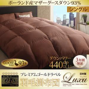 【単品】掛け布団 シングル【Luxu】アイボリー 最高級羽毛93%使用!日本製ポーランド産マザーグースダウン プレミアムゴールドラベル 羽毛掛け布団 【Luxu】リュクスの詳細を見る