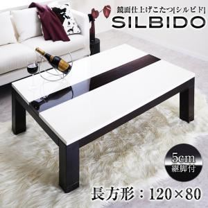 【単品】こたつテーブル 長方形(120×80cm)【Silbido】ホワイト×ブラウン 鏡面仕上げ アーバンモダンデザインこたつテーブル【Silbido】シルビドの詳細を見る