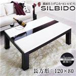 【単品】こたつテーブル 長方形(120×80cm)【Silbido】ホワイト×ブラウン 鏡面仕上げ アーバンモダンデザインこたつテーブル【Silbido】シルビド