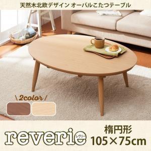 【単品】こたつテーブル /楕円形(105×75cm)【reverie】オークナチュラル 天然木北欧デザイン オーバルこたつテーブル【reverie】レヴリー - 拡大画像