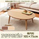 【単品】こたつテーブル /楕円形(105×75cm)【reverie】ウォルナットブラウン 天然木北欧デザイン オーバルこたつテーブル【reverie】レヴリー