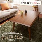 【単品】こたつテーブル 長方形(120×60cm)【Rumeur】ナチュラルブラウン 天然木北欧デザインソファと合わせて置けるこたつテーブル【Rumeur】リュムール