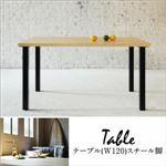 【単品】テーブル【DIEGO】西海岸テイスト モダンデザインリビングダイニング【DIEGO】ディエゴ テーブル(W120) スチール脚