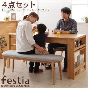 収納棚付3段階エクステンション・伸長式ダイニングテーブル4点セットFestiaフェスティア