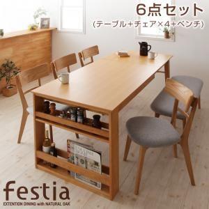 ベンチセット 伸長式ダイニングテーブル 6点セット Festia フェスティア