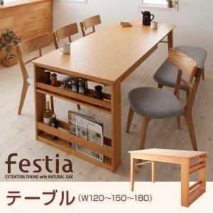 天然木オーク材エクステンションダイニング【Festia】フェスティア